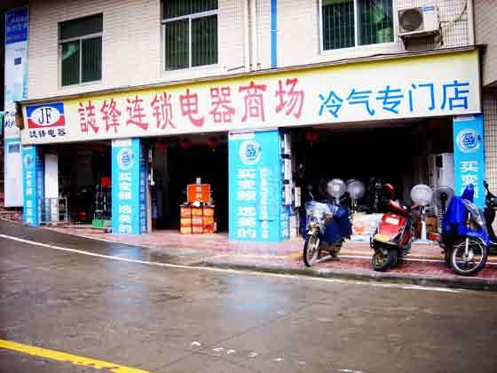 广州市增城志锋连锁电器商场 专业维修:冰箱,空调,洗衣机,热水器,免收