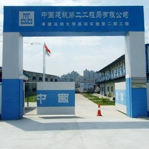 中国建筑一局工程项目部